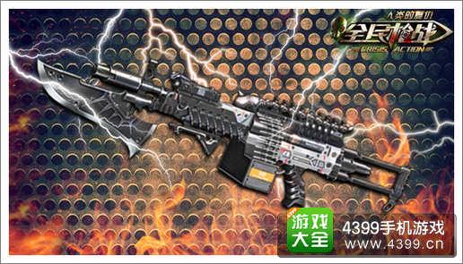 全民枪战2(枪友嘉年华)爆裂骑士