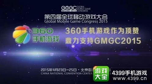 更加开放!360将亮相GMGC 2015大会