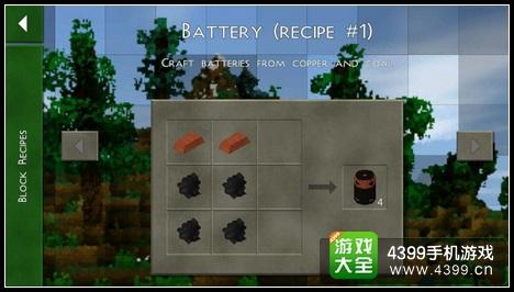 生存战争电池