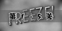 冰冻时间第1-5关攻略 freeze逃生图文攻略解析