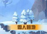 英雄之境雪人营地