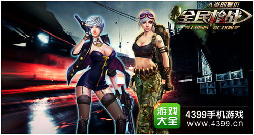 全民枪战2(枪友嘉年华)新角色