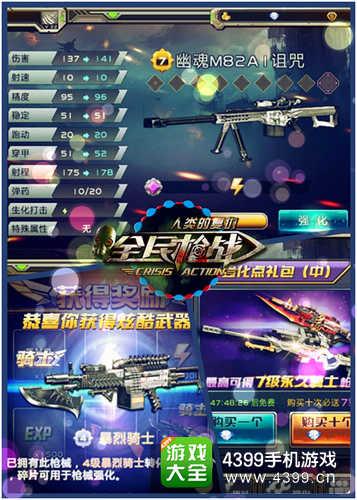 全民枪战2(枪友嘉年华)生化英雄模式