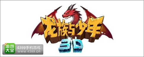 龙族与少年3D