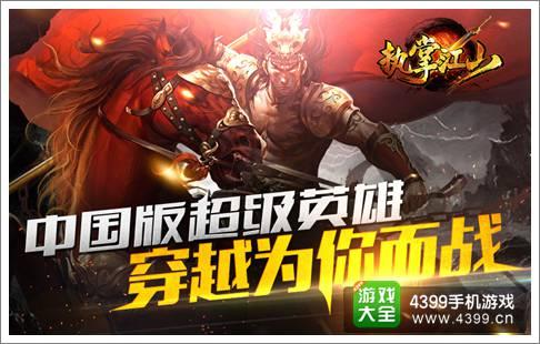 《执掌江山》兵将合体战斗玩法解析 仗是这么打的 新闻 第1张