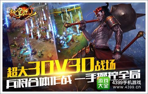 《执掌江山》兵将合体战斗玩法解析 仗是这么打的 新闻 第3张