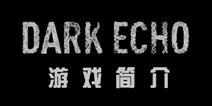 未知的死亡游戏《暗黑洞穴》Dark Echo精彩介绍