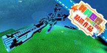 我的世界手机版地图 陨星级火力舰