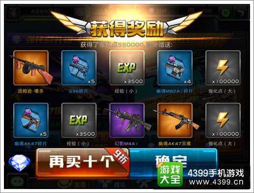 全民枪战2(枪友嘉年华)钻石十连抽