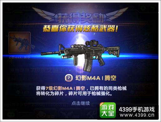 全民枪战2(枪友嘉年华)7级武器