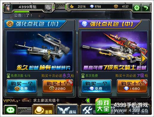 全民枪战2(枪友嘉年华)超级军备抽奖
