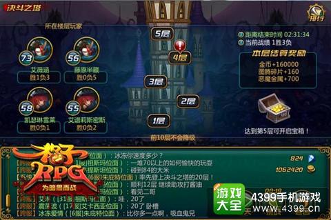 格子RPG决斗之塔
