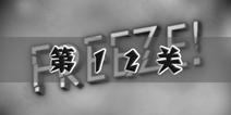 冰冻时间第12关攻略 freeze逃生图文攻略解析
