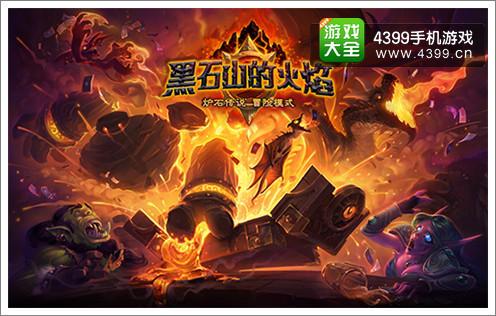 炉石传说黑石山的火焰