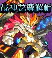 龙斗士战神龙尊技能守护解析