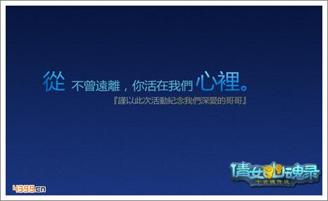 倩女传说纪念张国荣活动
