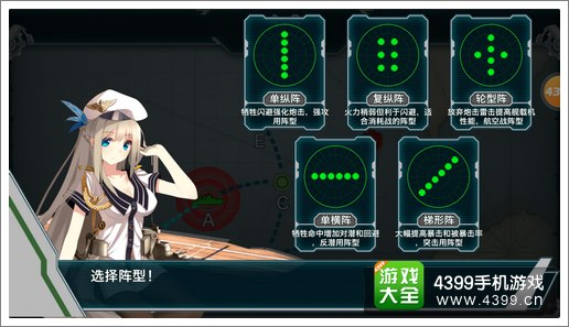 战舰少女阵型选择