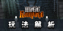 魔法狂暴怎么玩 Magic Rampage玩法解析