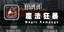 王国护卫的神秘面纱 《魔法狂暴》评测