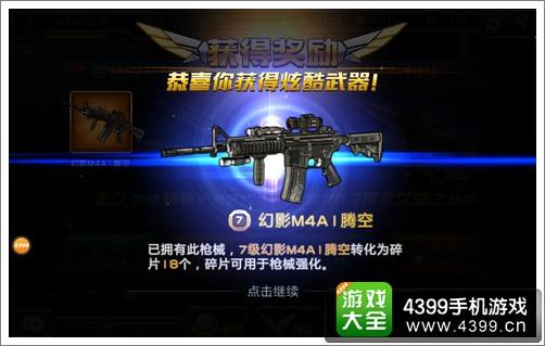 全民枪战2(枪友嘉年华)枪械强化
