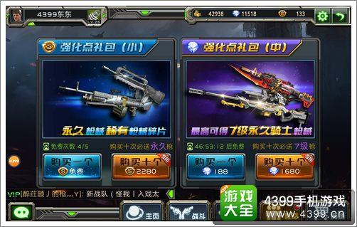 全民枪战2(枪友嘉年华)武器强化