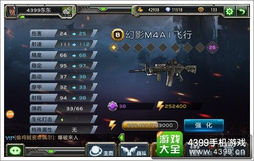 全民枪战2(枪友嘉年华)武器改装