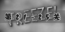 冰冻时间第21-25关攻略 freeze逃生图文攻略解析