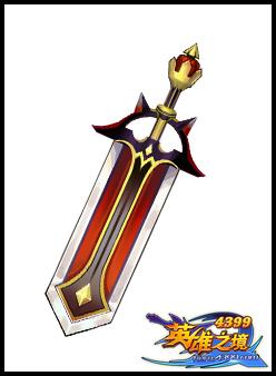 英雄之境暴君巨剑