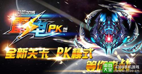 雷电战机2015pk版