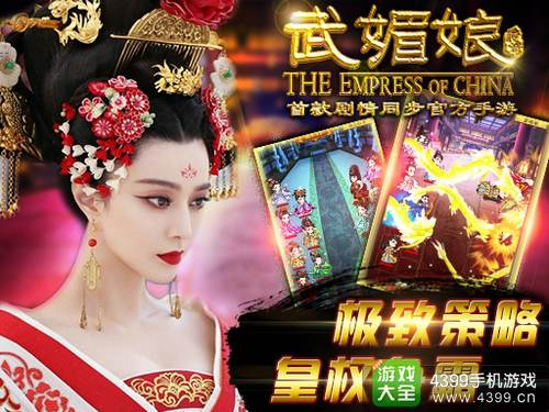 《武媚娘传奇》新版本4月3日上线 全新登陆界面