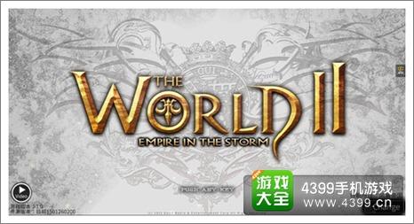 世界2风暴帝国