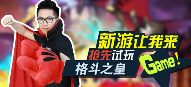 经典横版格斗 《格斗之皇》游戏视频介绍