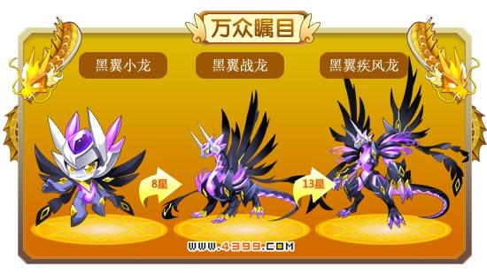 龙斗士黑翼疾风龙技能表 黑翼疾风龙属性图 黑翼疾风龙图鉴