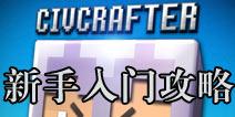 CivCrafter新手攻略 文明创世者入门问题合集