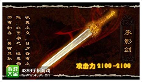 仙剑诀攻略
