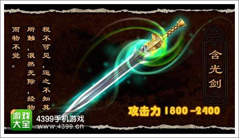 仙剑诀三剑