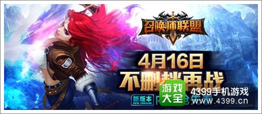 召唤师联盟4月16日安卓+iOS越狱不删档测试