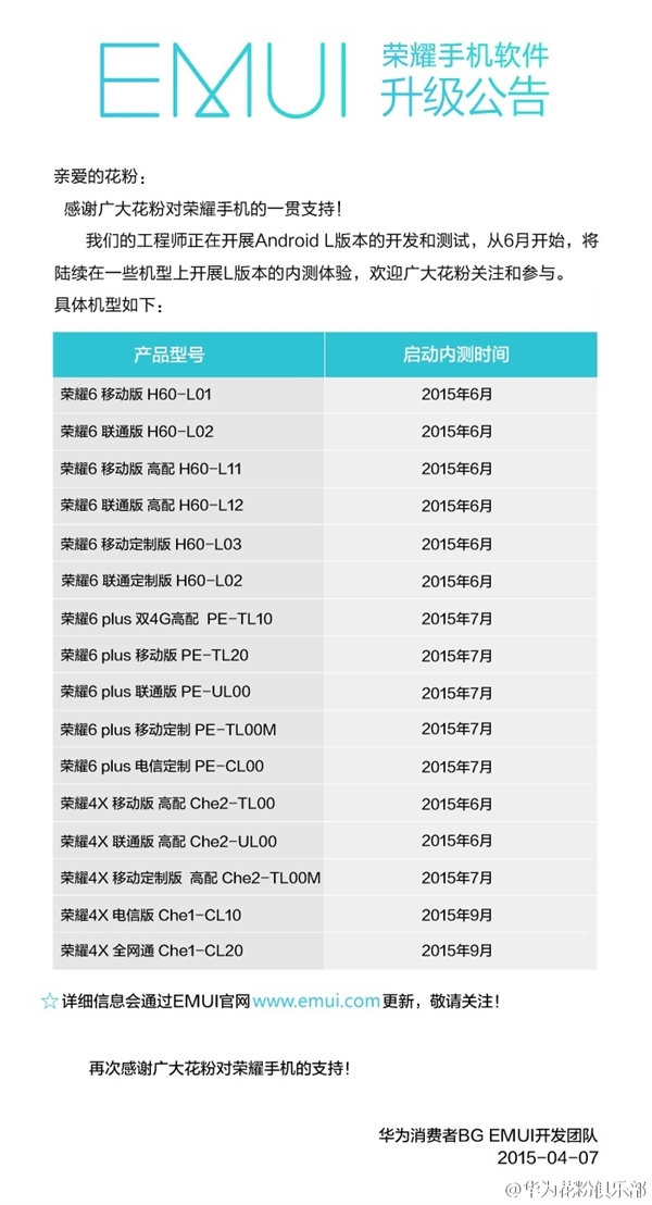 华为安卓5.0