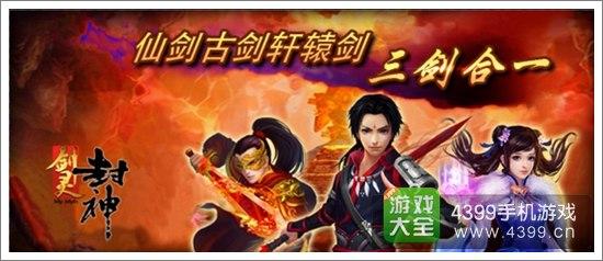 剑灵封神01
