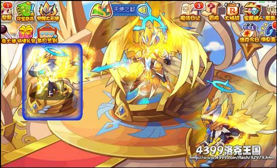 洛克王国神宠大天使挑战 免费得大天使