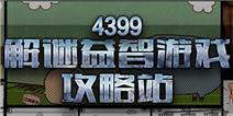 4399解谜益智攻略站