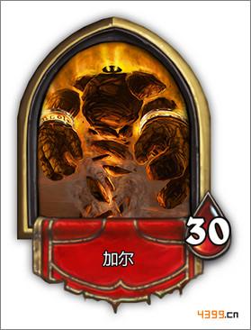炉石传说加尔