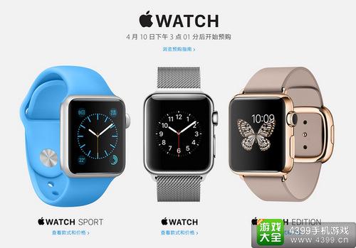 AppleWatch预订