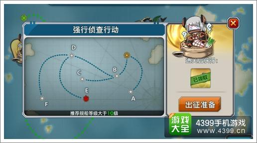 战舰少女地狱群岛E1