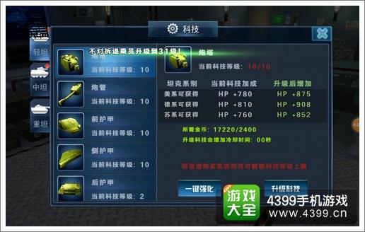 3D坦克争霸手游强化种类