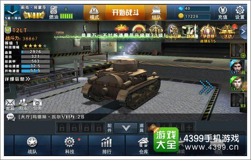 3D坦克争霸手游强化系统
