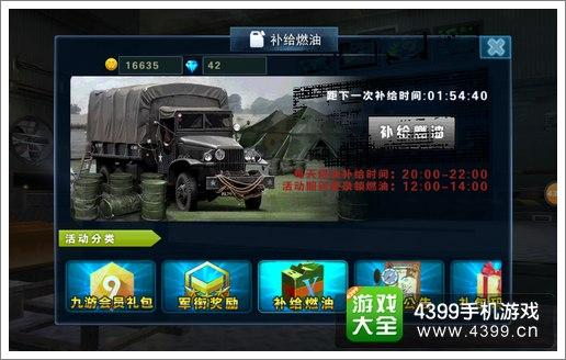 3D坦克争霸手游燃油获取获取