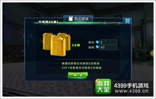 3D坦克争霸手游燃油购买