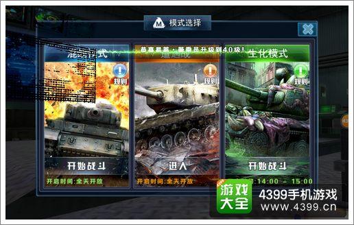3D坦克争霸手游燃油消耗