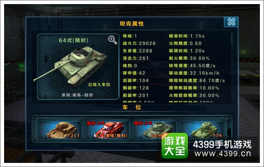 3D坦克争霸坦克选择